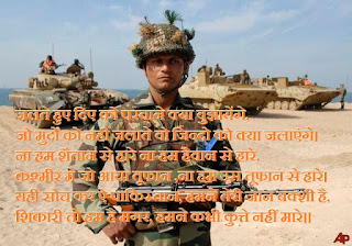 Patriotic Poetry and Shayari