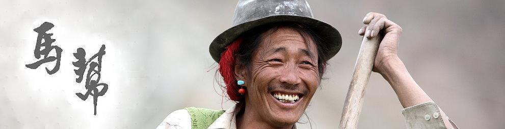 馬幫 — 馬維易勇闖西藏新疆