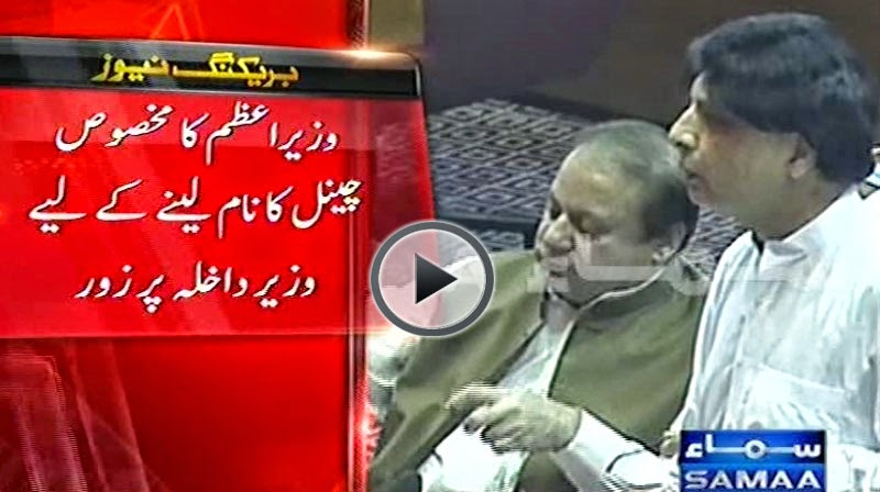 PM Nawaz Sharif prompts Chaudhry Nisar to name one particular channel (GEO) - Exclusive Video