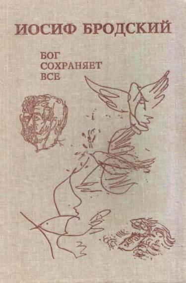 Август Бродский / Стихи ру