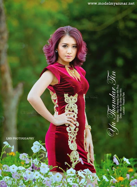 Yu Thandar Tin - Amazing Gorgeous Beautiful Album