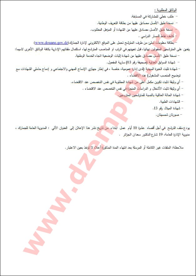 إعلان توظيف عمال وموظفين في المديرية العامة للجمارك Douane3