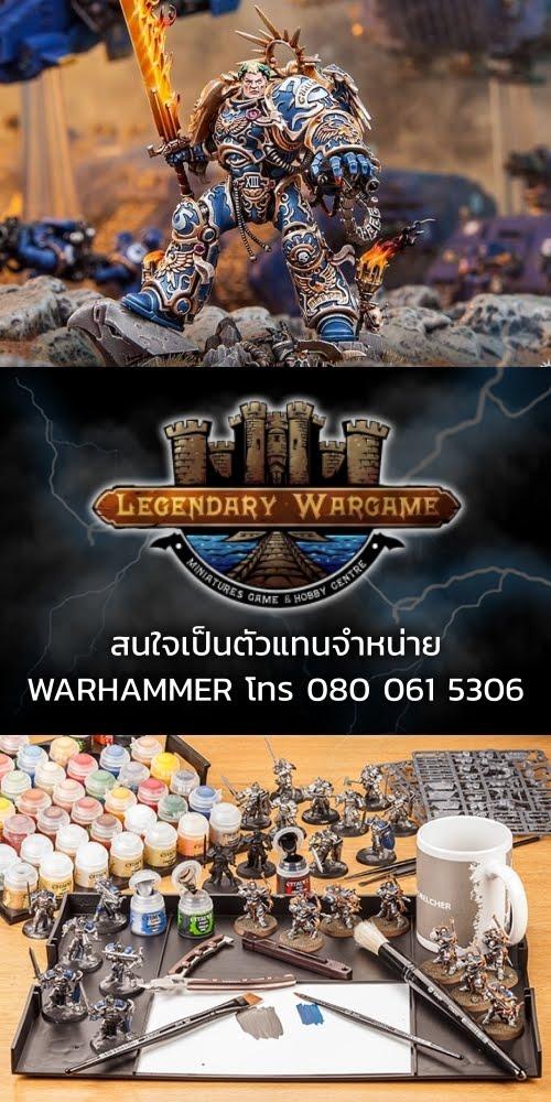 อยากเปิดร้าน Warhammer?