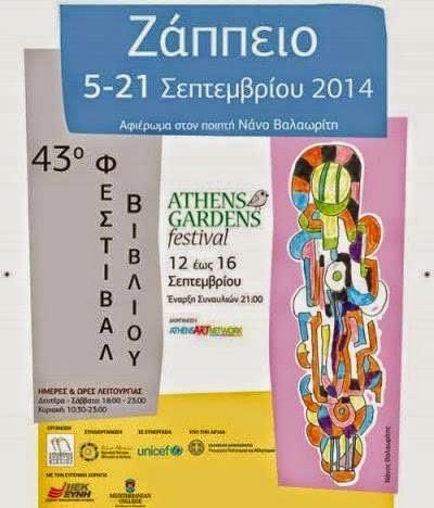 43ο Φεστιβάλ Βιβλίου στον υπαίθριο χώρο του Ζαππείου από σήμερα