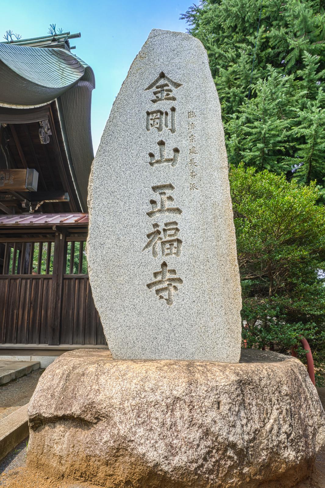 金剛山正福寺と刻まれた石碑の写真