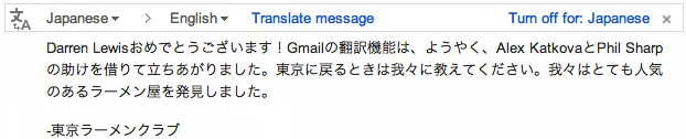 GmailTranslate0 Google Graduates Gmail Translate Feature, Retires Mail Goggles and 7 Others