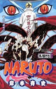 Ver Descargar Naruto Manga Tomo 47