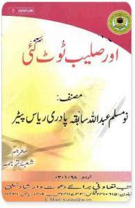Aur Saleeb toot Gai