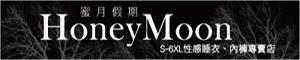 HoneyMoon 蜜月假期 S-6XL性感睡衣專賣 Spree
