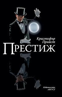 """Видео ревю на """"Престиж"""" от Кристофър Прийст фентъзи роман научна фантастика"""