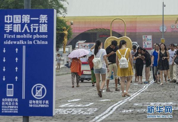 Jalur khusus pengguna ponsel di China