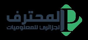 المحترف الجزائري للمعلوميات