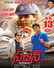Watch Sachin Tendulkar Kadu (2015) DVDScr Telugu Full Movie Watch Online Free Download