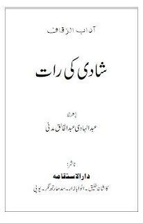 Written By Abdul Hadi Khaliq Madni This Is An Islamic Urdu Book About The First Night Of Marriage Guideline For