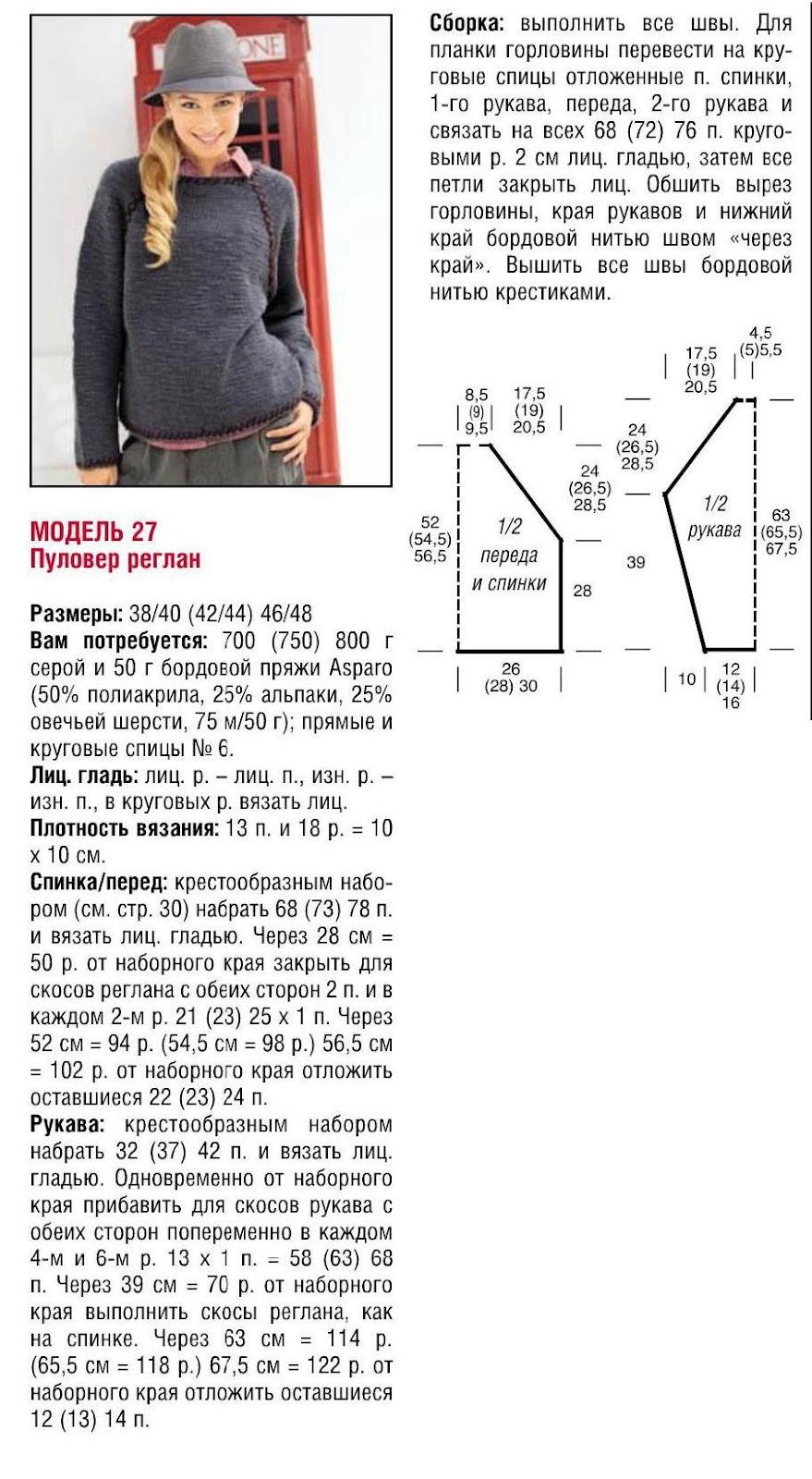 Пуловер Реглан От Горловины Доставка
