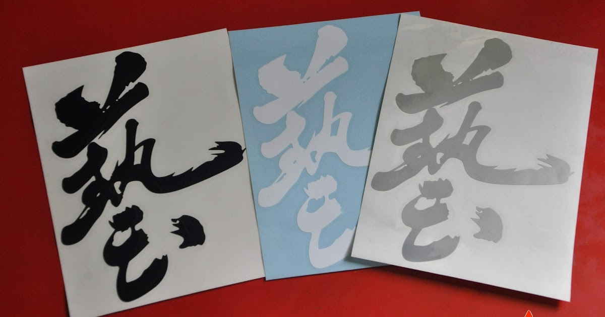 P1 Racing Sport Rim >> JS Racing Japan - Waza Sticker - AutoDecalsHouse Store Online