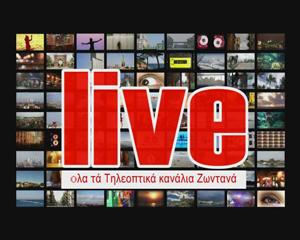 Το No1 portal ζωντανών μεταδόσεων στην Ελλάδα .