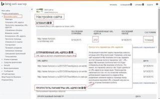 Настройка сайта в кабинете для вебмастеров Bing