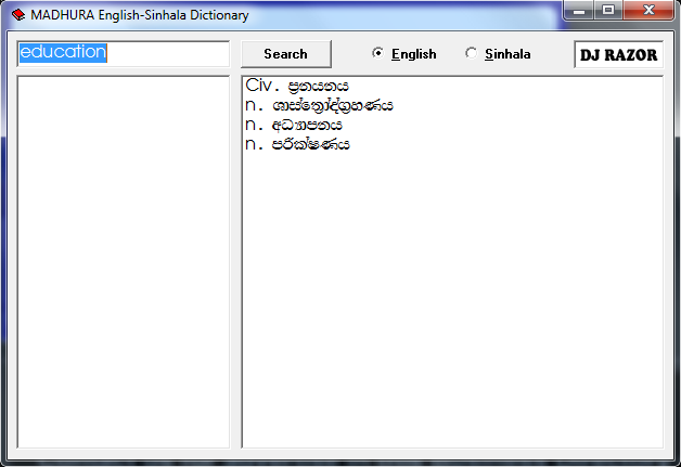 Online dictionary sinhala to english