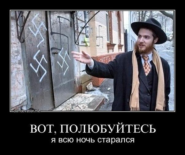 """Израиль призвал Европарламент бойкотировать """"неонацистскую """"Свободу"""", превозносящую массовые убийства"""" - Цензор.НЕТ 4698"""