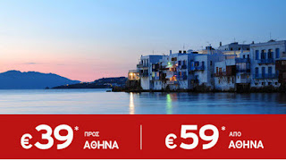 Aegean Airlines: Προσφορά Εσωτερικού από 39€ - Για κρατήσεις μέχρι 05/06/13