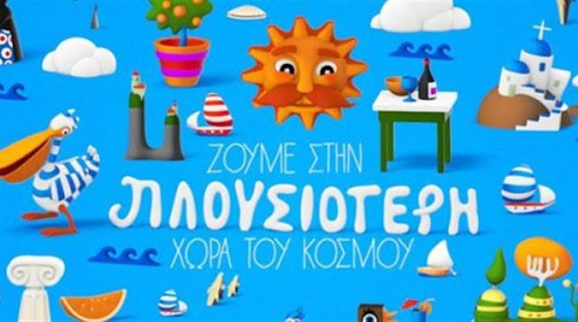 Μαϊντανού συνέχεια. Η νέα διαφημιστική καμπάνια του ΕΟΤ