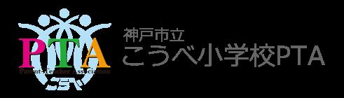 神戸市立こうべ小学校PTA