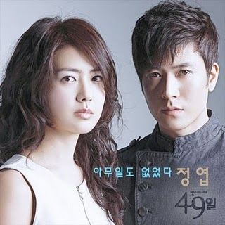 Foto] OST 49 Days Drama Korea Indosiar