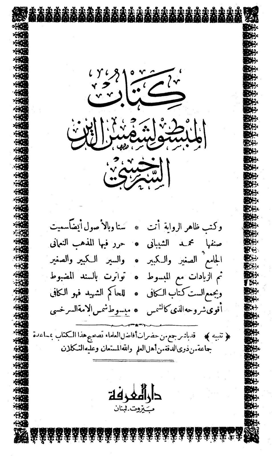 كتاب المبسوط - لشمس الدين السرخسي pdf