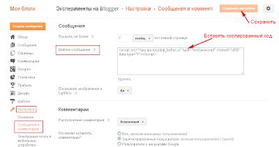 Вставка кода кнопок в шаблон сообщения