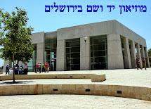 """מוזיאון """"יד ושם"""" בירושלים"""