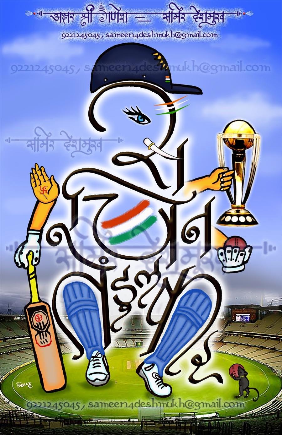 Akshar Ganesh Name Sachin