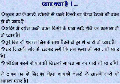 Pyar Kya Hai? - Hindi Pyaar Mohabbat Shayari