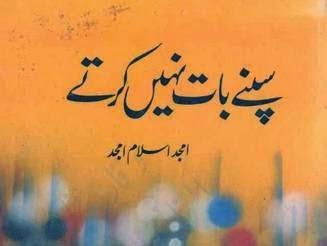 Sapne Baat Nahi Karte Urdu Novel by Amjad Salam Amjad