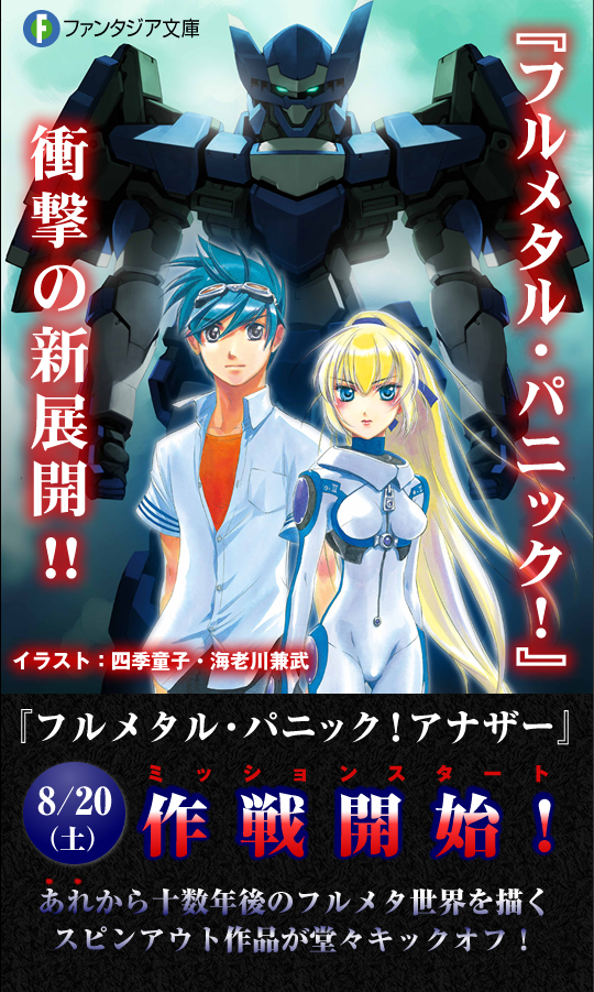 Promo para las novelas ligeras Spin-off de Full Metal Panic! Another 3