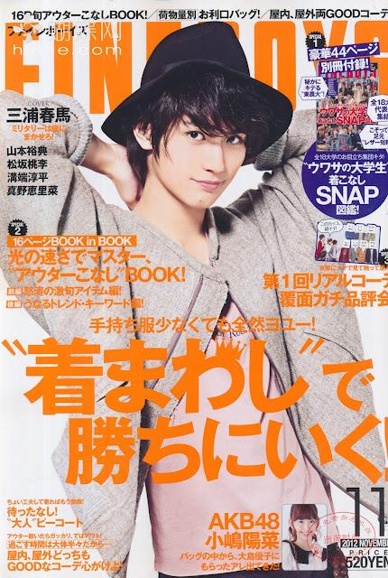 FINEBOYS (ファインボーイズ) November 2012年11月号 【表紙】 三浦春馬 Haruma Miura japanese men's magazine scans