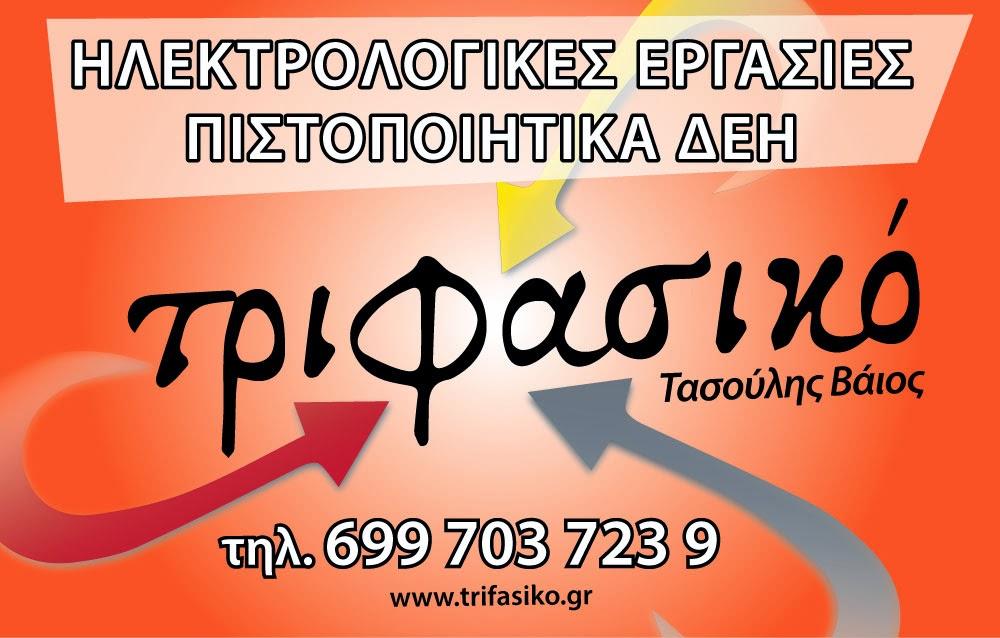 ΗΛΕΚΤΡΟΛΟΓΟΣ - ΤΡΙΦΑΣΙΚΟ - ΤΑΣΟΥΛΗΣ ΒΑΙΟΣ