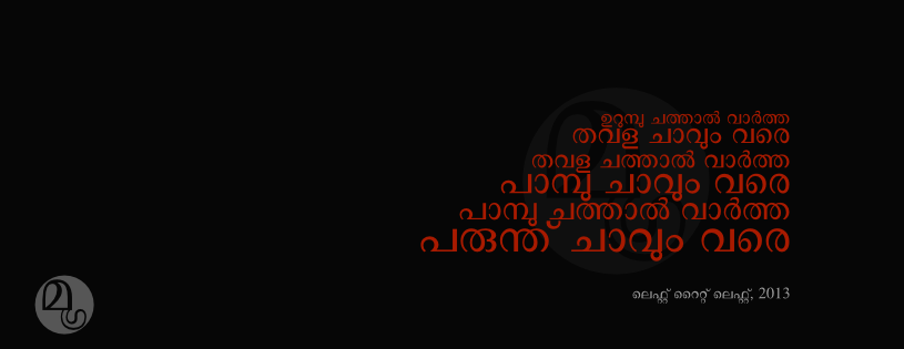 malayalam sad dialogues cover photo - photo #29
