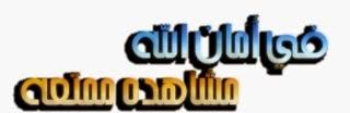 تحميل فيلم The Hobbit بأجزائه الثلاثة مترجم عربي %D9%85%D8%B4%D8%A7%D9%87%D8%AF%D8%A9+%D9%85%D9%85%D8%AA%D8%B9%D8%A9