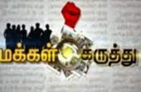 Public Opinion (04-12-2014)
