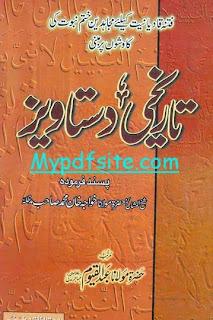 Tareekhi Dastaawiz