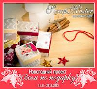 http://scrapmaster-ru.blogspot.ru/2013/11/i.html