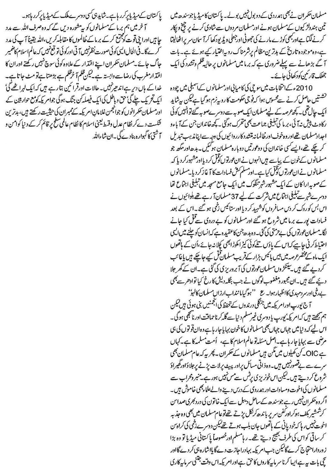 essay on rights of neighbours in urdu The rights of neighbours in islam 1 the rights of eighbours in islam imam/ khalifa ezzat rabi' awwal 30, 1430 – 27-3-2009dear brothers and sisters: islam gives great emphasis on the rights of neighbours andrecommends that a muslim treats their neighbours kindly.