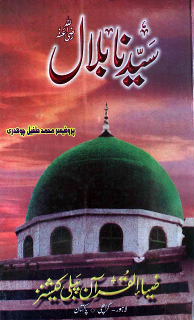 Sayedna Hazrat Bilal by - Proffeser Muhammad Tufail Choudari