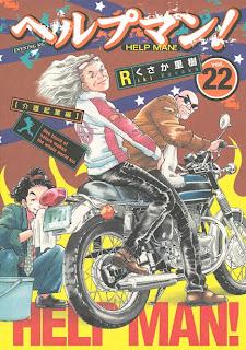 ヘルプマン! 第22巻 ヘルプマン! zip ヘルプマン! torrent ヘルプマン! raw ヘルプマン! rar ヘルプマン! dl Help Man! vol 01 22  ヘルプマン! 第01 22巻 [Help Man! vol 01 22]