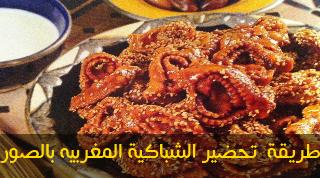 الشباكية المغربيه