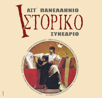 ΛΣΤ΄ Πανελλήνιο ιστορικό συνέδριο στη Θεσσαλονίκη