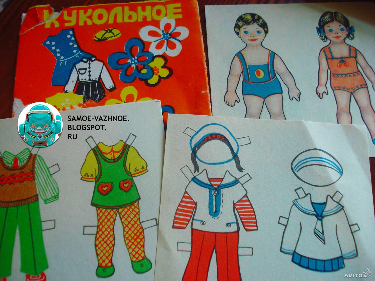 Бумажные куклы брат с сестрой советские
