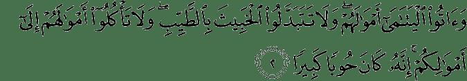Surat An-Nisa Ayat 2