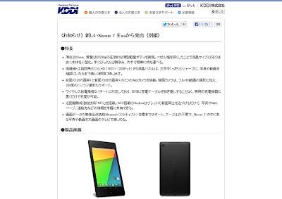 au Nexus 7